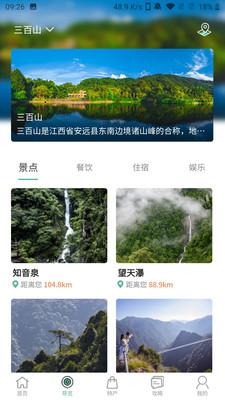 云游三百山appv0.5.0安卓版截图2