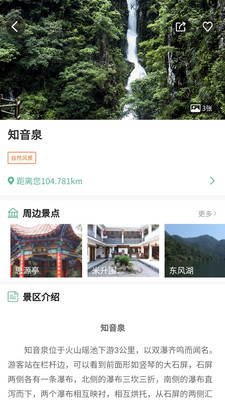 云游三百山appv0.5.0安卓版截图3