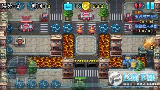 坦克超限战手游v4.0 安卓版截图0