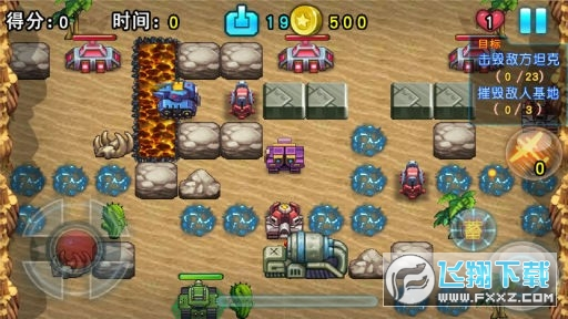 坦克超限战手游v4.0 安卓版截图2