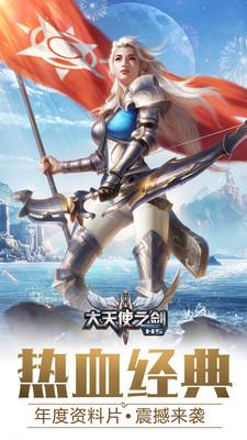 大天使之剑H5抢红包游戏v3.1.1最新版截图3