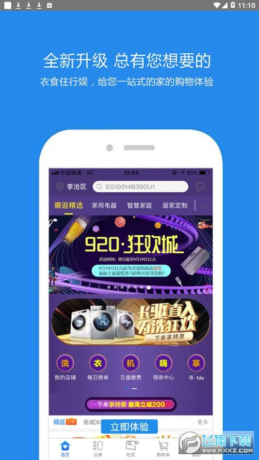 海尔顺逛商城app官方版5.2.3最新版截图1