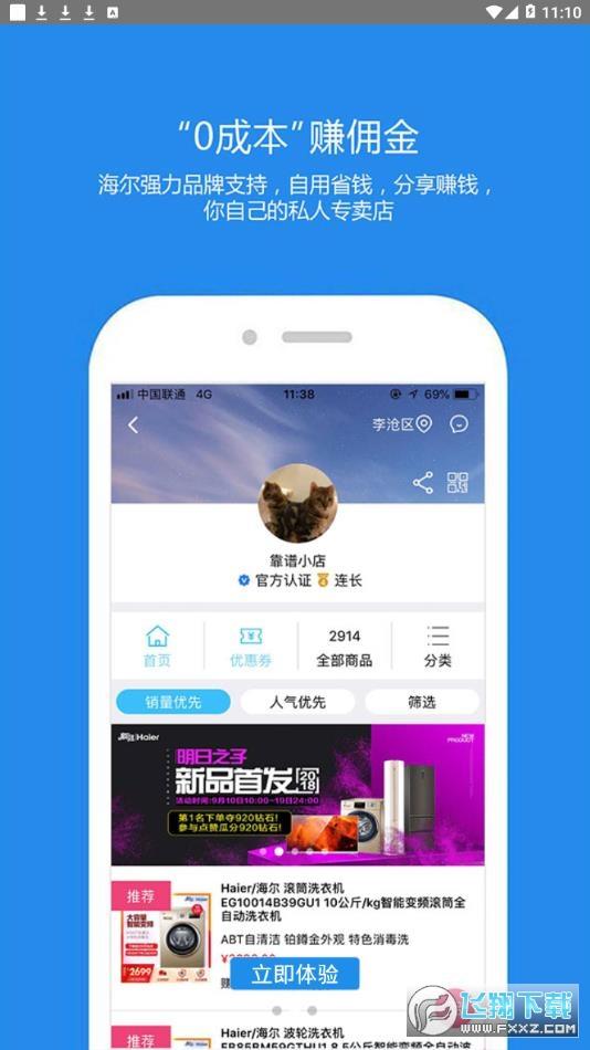 海尔顺逛商城app官方版5.2.3最新版截图2