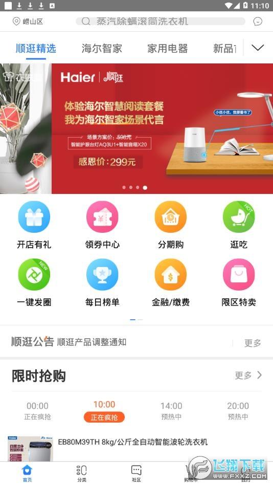 海尔顺逛商城app官方版5.2.3最新版截图3