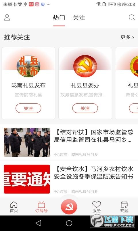 掌上礼县app官方版1.0.1最新版截图2