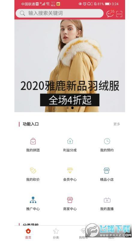 智慧雅鹿app手机版2.0.9安装包截图2