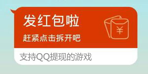支持QQ提现的游戏