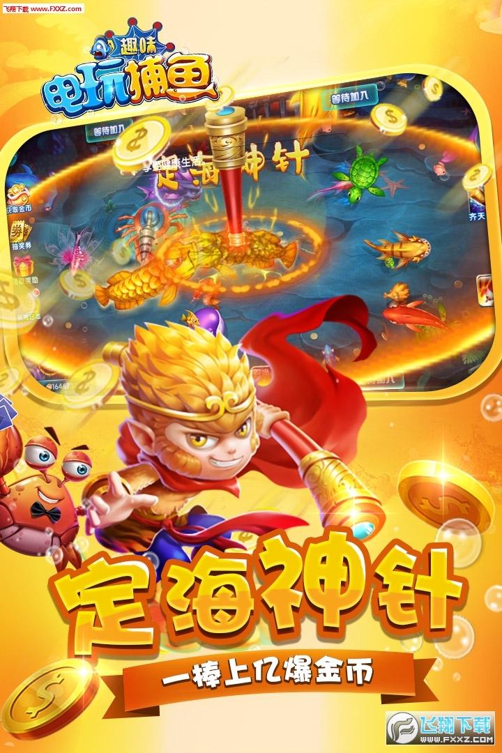 趣味电玩捕鱼电玩城千炮版2.14.3.11.3.7福利版截图2
