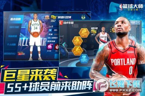 NBA篮球大师九游破解版3.1.0修改版截图0