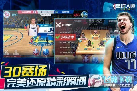 NBA篮球大师九游破解版3.1.0修改版截图3