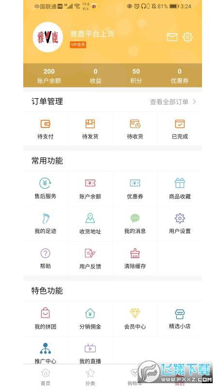 智慧雅鹿app手机版2.0.9安装包截图0