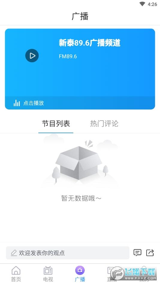 掌上新泰app官方版0.0.16安卓版截图1
