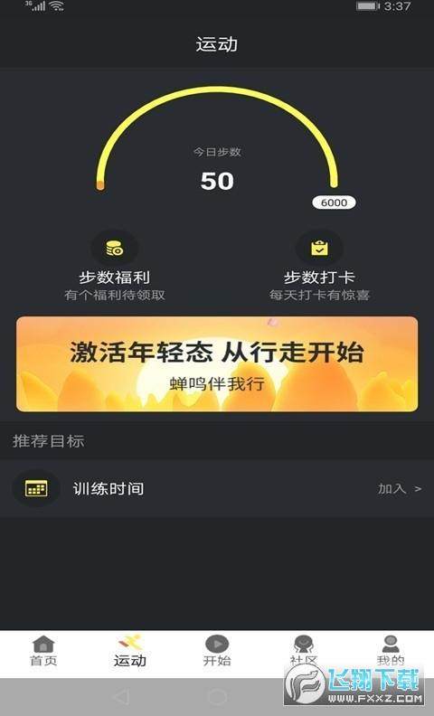 掌赚运动打卡赚钱appv1.0 安卓版截图1