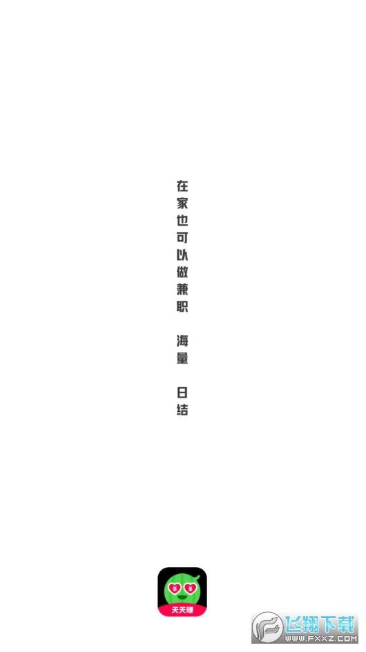西瓜兼职多多版签到领红包v1.1.2安卓版截图1