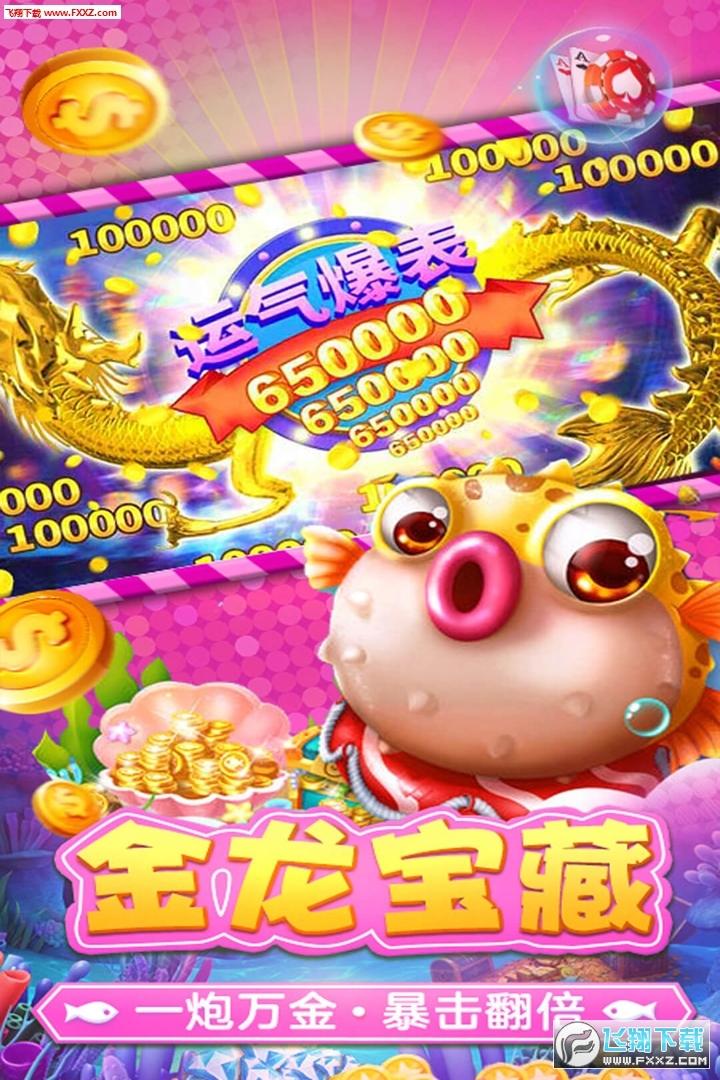 捕鱼淘金者凤起游戏8.5.8官方版截图1