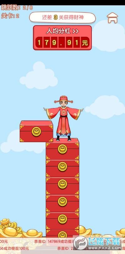 跳来跳去极限挑战红包版1.0.0分红版截图0