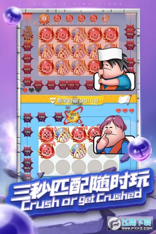 球球英雄广告游戏破解版1.4.7最新版截图3