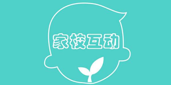 幼儿园家园互动_幼儿园监控app_幼儿园家校沟通app