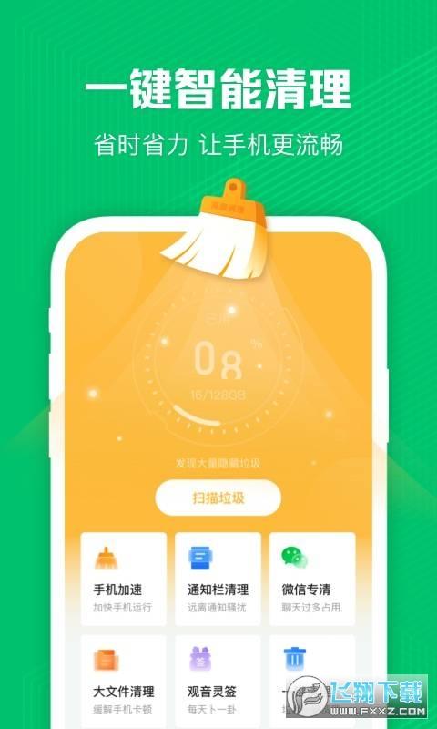 深度清理管家一键清理赚钱app1.0.5提现版截图1