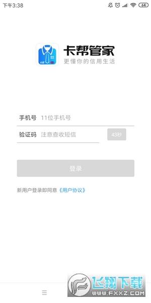 卡帮管家app手机版v1.0安卓版截图0