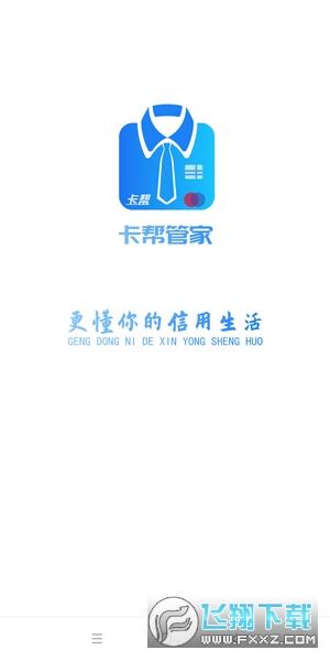 卡帮管家app手机版v1.0安卓版截图1