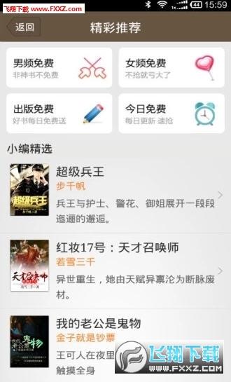 清言阅读app红包版2.01最新版截图2