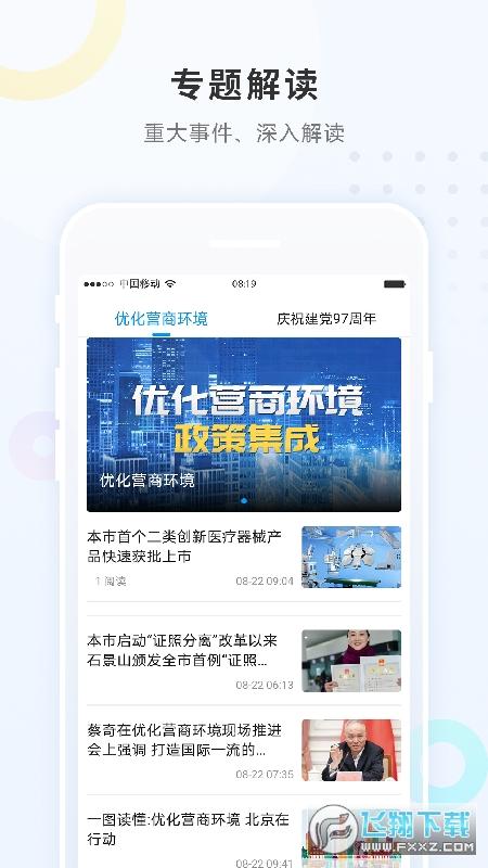 勃利融媒appv3.6.1安卓版截图0