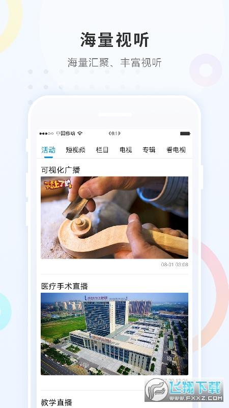 勃利融媒app