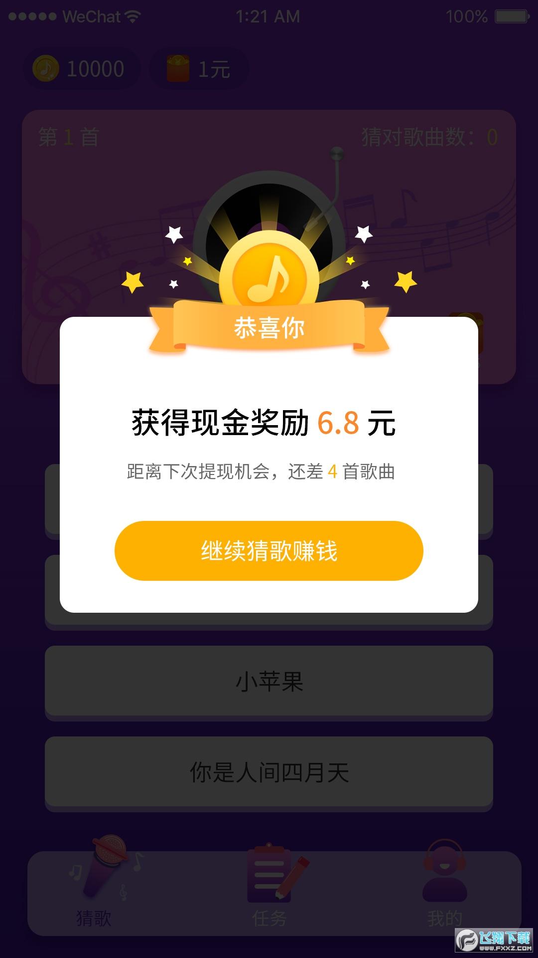 猜歌总动员猜歌赚钱appv1.0.0安卓版截图0