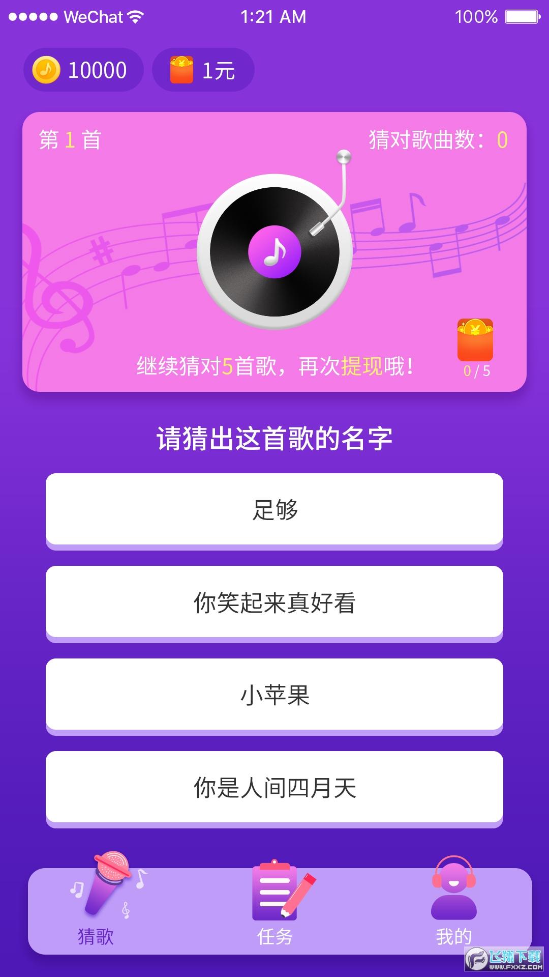 猜歌总动员猜歌赚钱appv1.0.0安卓版截图3