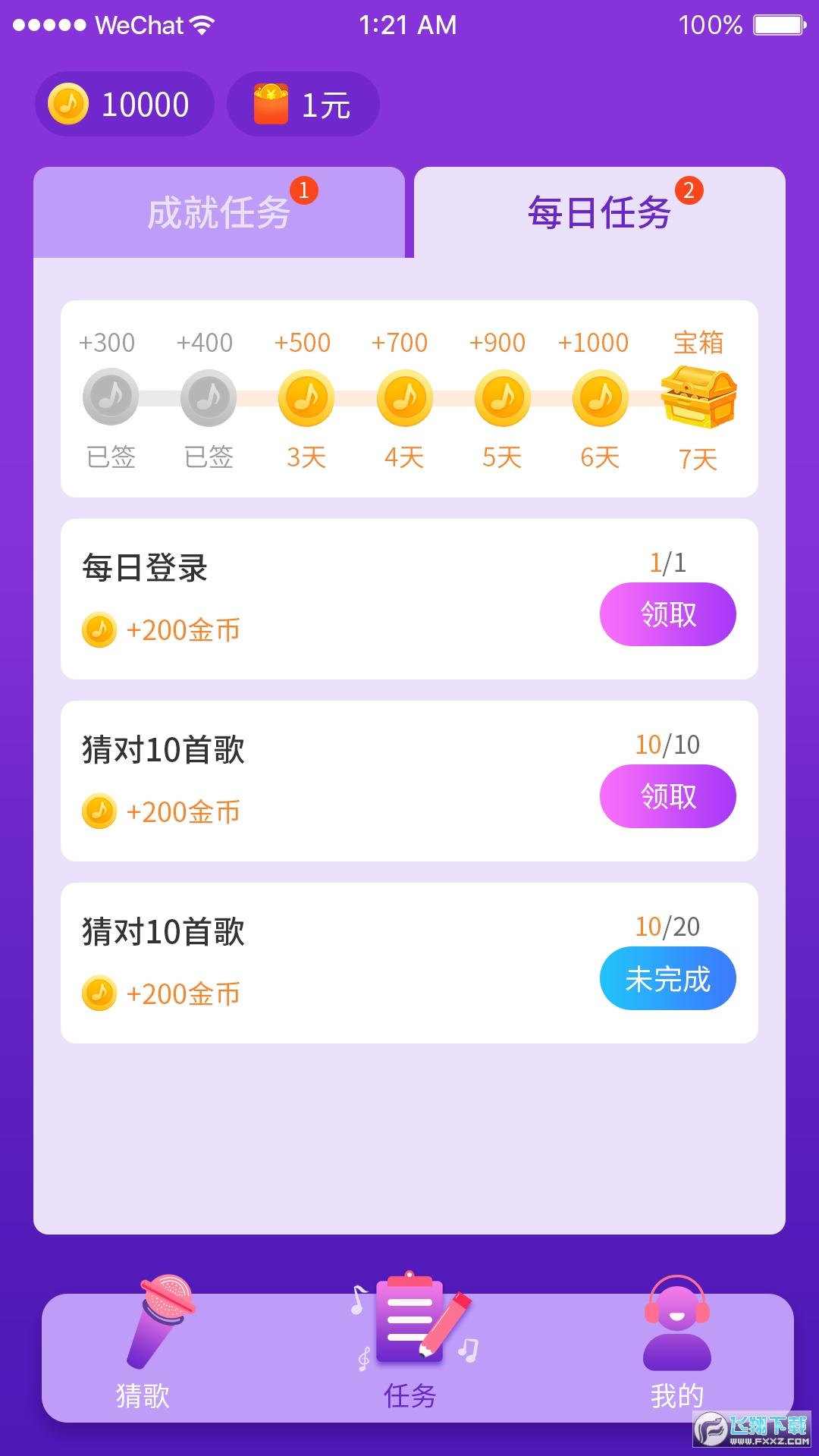 猜歌总动员猜歌赚钱appv1.0.0安卓版截图1