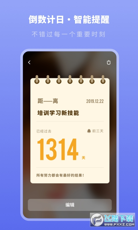 人生时间规划局官方app1.0.0免费版截图2