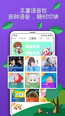 TY语音变声器app