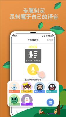 TY语音变声器appv20200909.1安卓版截图3