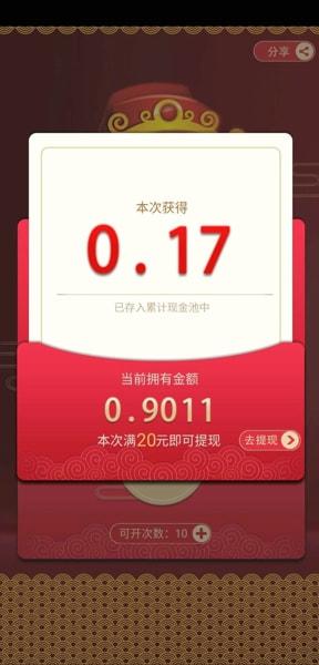财神降福看视频领现金app1.0.1官方版截图0