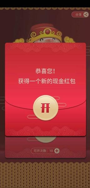 财神降福看视频领现金app1.0.1官方版截图1