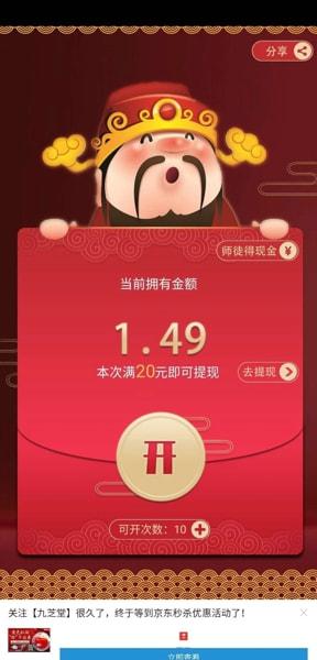 财神降福看视频领现金app1.0.1官方版截图2