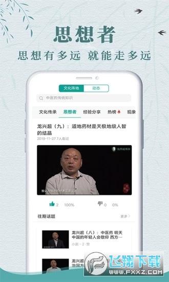 龙兴超人app官方版2.0.1手机版截图0