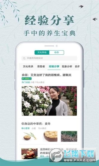 龙兴超人app官方版2.0.1手机版截图1