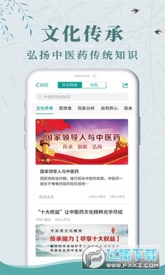 龙兴超人app官方版2.0.1手机版截图3