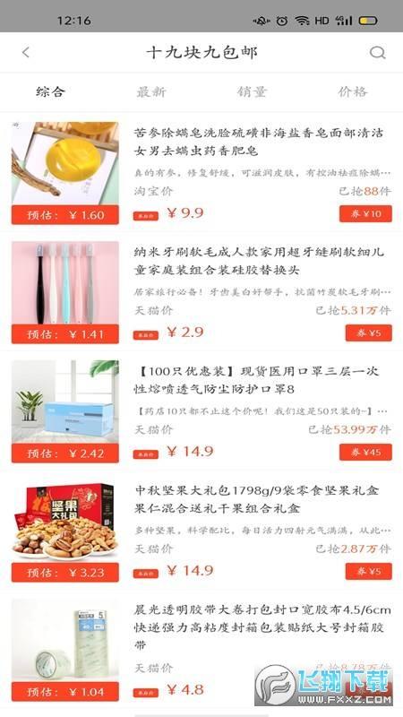 小鹿优购邀请码app福利版1.0最新版截图0