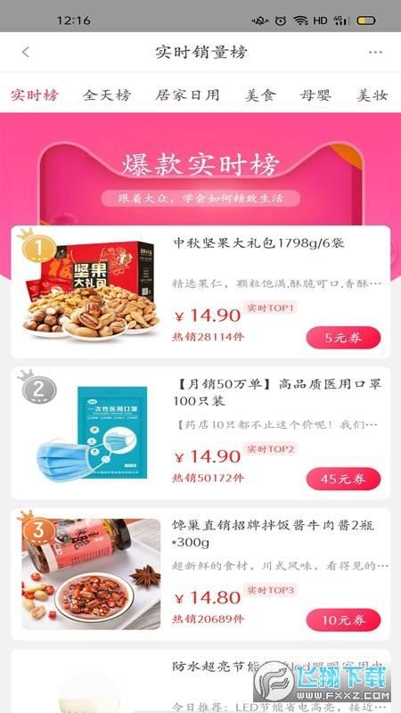 小鹿优购邀请码app福利版1.0最新版截图2