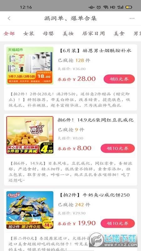 小鹿优购邀请码app福利版1.0最新版截图3