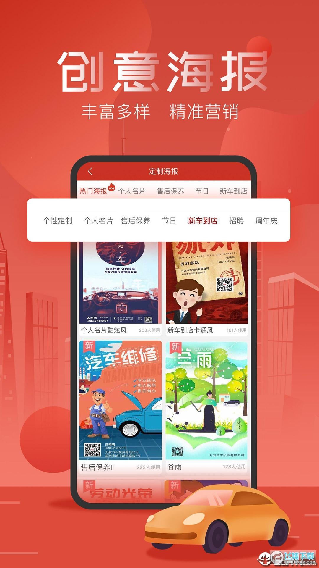 友车帮app最新版1.8.4安卓版截图0