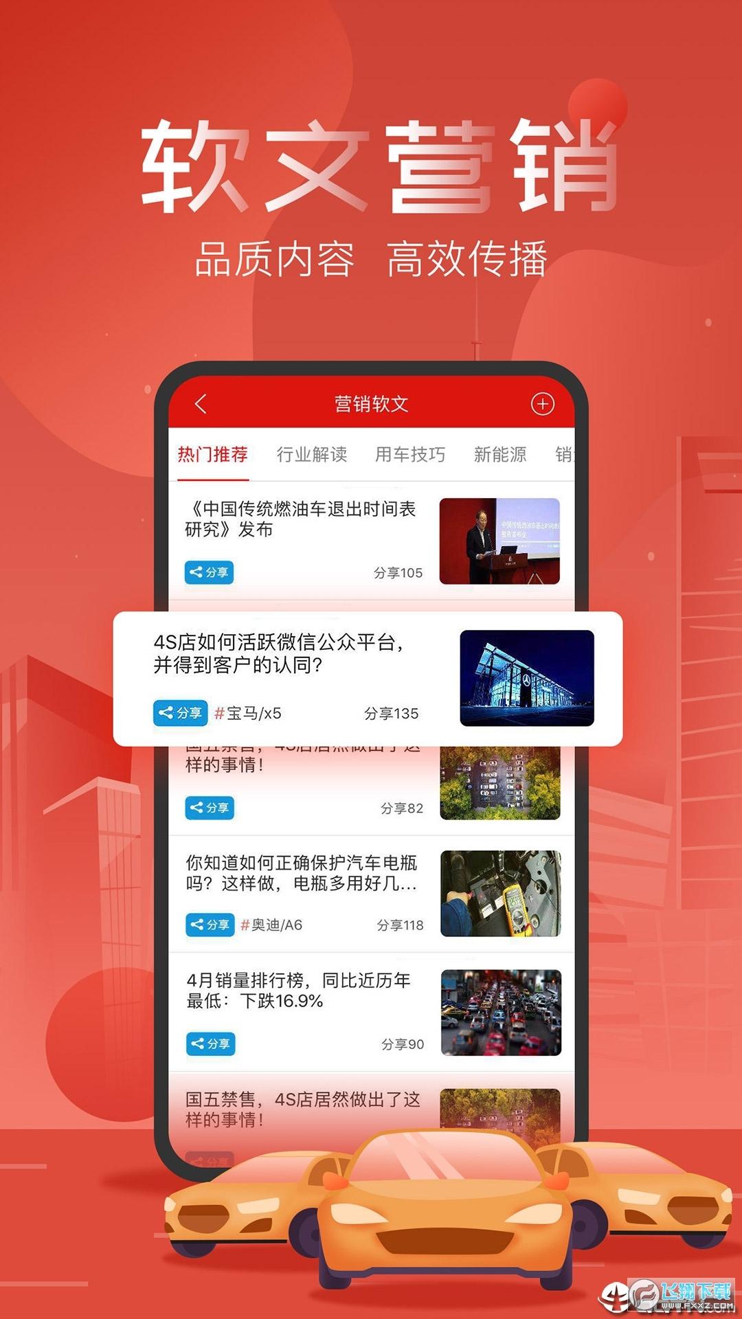 友车帮app最新版1.8.4安卓版截图1
