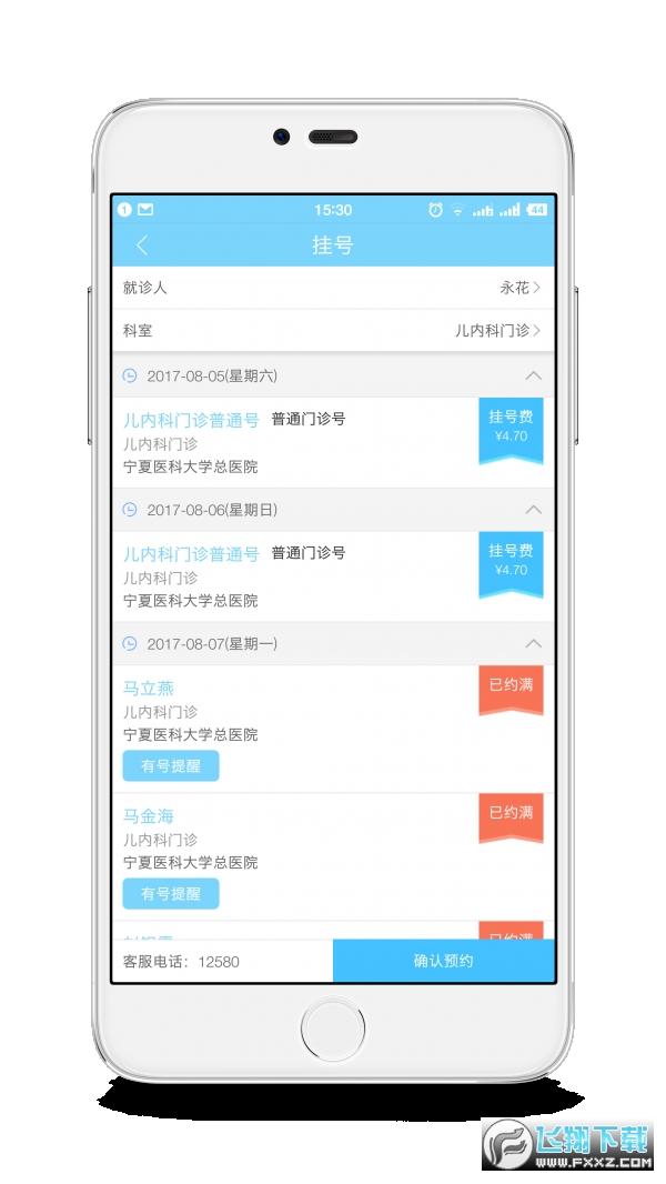 智慧医疗app官方版3.2.9安卓版截图0