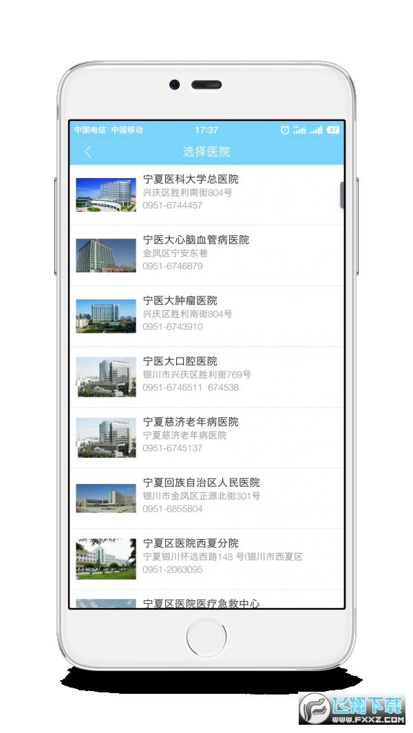 智慧医疗app官方版3.2.9安卓版截图2
