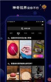 猫耳短视频赚钱appv1.0 安卓版截图2