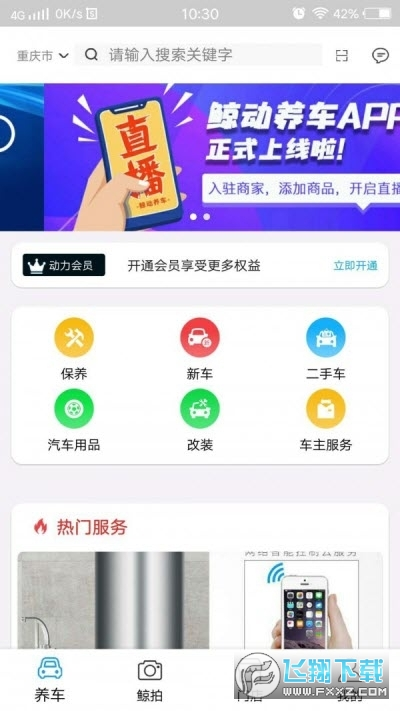 鲸动养车app安卓版2.43最新版截图0