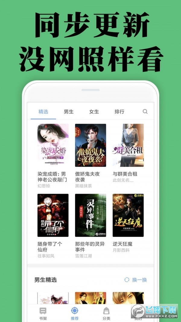 颜畅小说app破解版1.0在线阅读版截图0